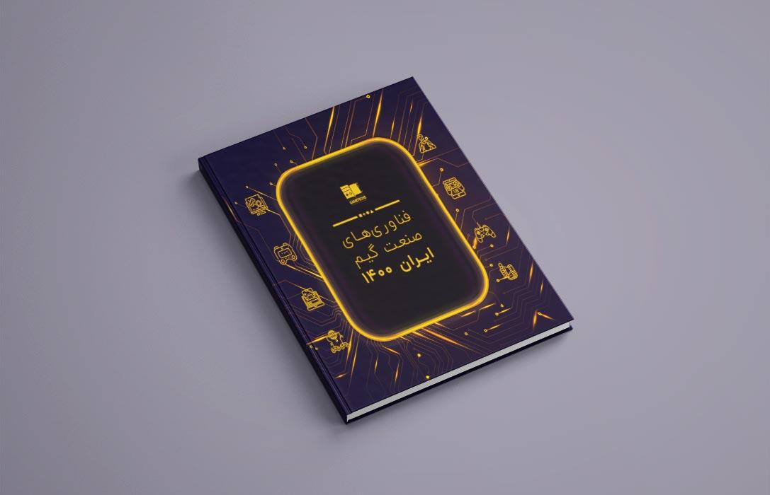 کتاب فناوری های صنعت گیم ایران