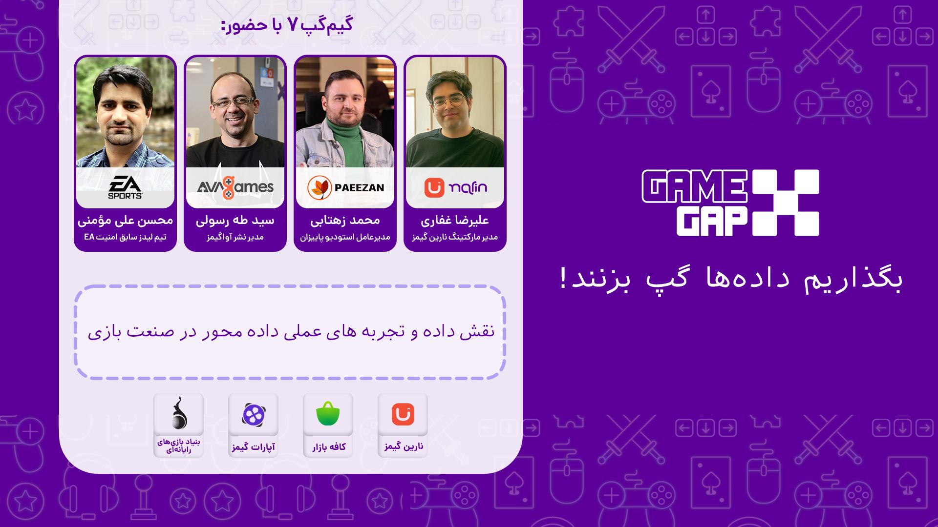 GameGap7
